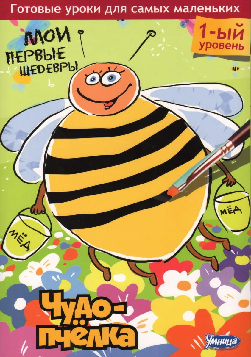 Комплект творческих занятий Умница 1026 Мои первые шедевры - Чудо-пчелка