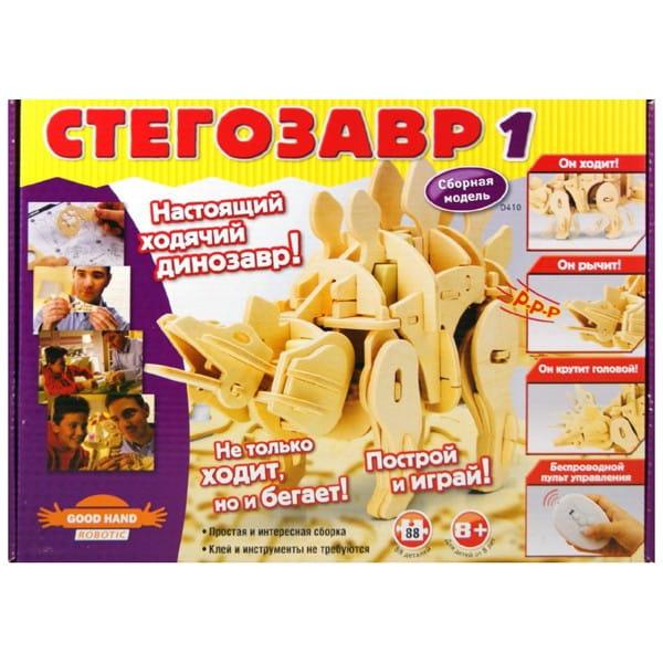 Купить Сборный робот Good Hand Robotic Стегозавр (88 деталей) в интернет магазине игрушек и детских товаров
