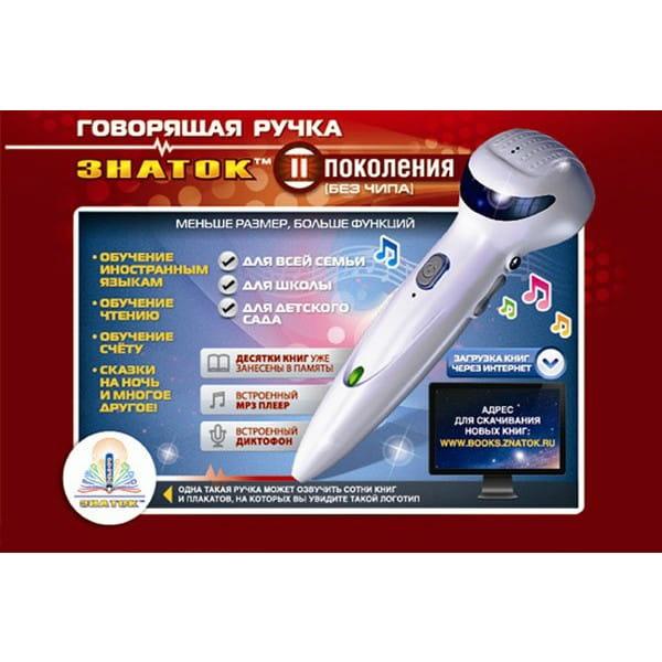 Электронная говорящая ручка 2 поколения Знаток с зарядным устройством и шнуром USB
