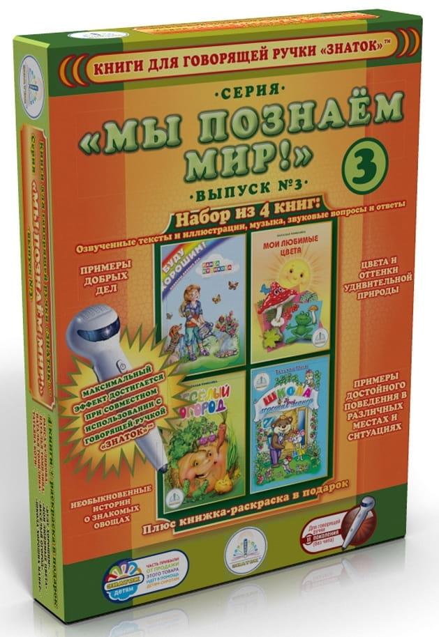 Набор книг для говорящей ручки Знаток ZP40028 Познаем мир-3