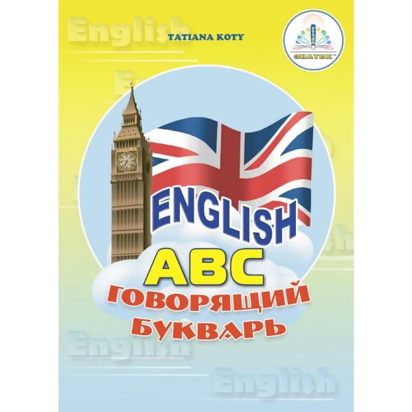 Книга для говорящей ручки Знаток English Говорящий букварь (с рабочей тетрадью)