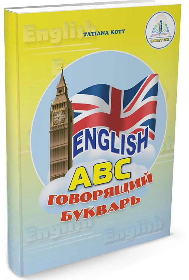 Книга для говорящей ручки Знаток ZP20019 English Говорящий букварь (с рабочей тетрадью)