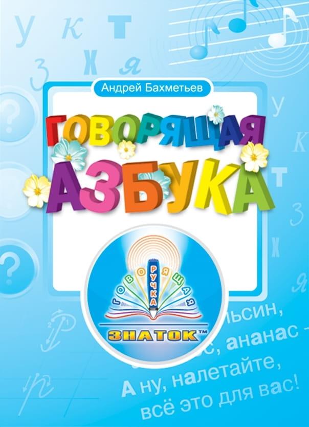 Книга для говорящей ручки Знаток ZP20001 Говорящая Азбука Бахметьев А.А.