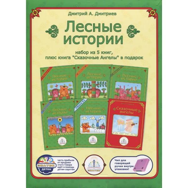 Купить Набор книг для говорящей ручки Знаток Лесные истории в интернет магазине игрушек и детских товаров