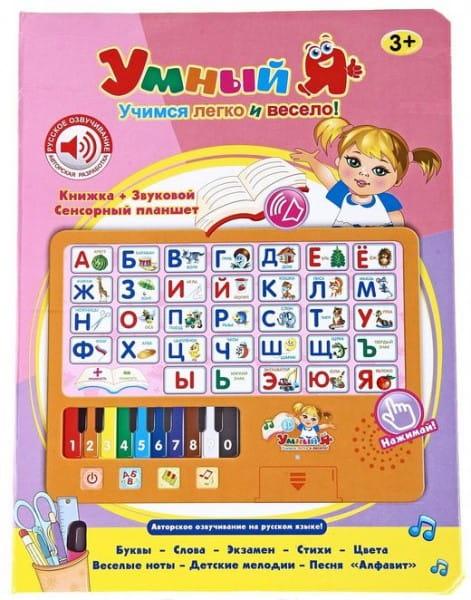 Купить Обучающая книжка-планшет Умный Я - Алфавит в интернет магазине игрушек и детских товаров