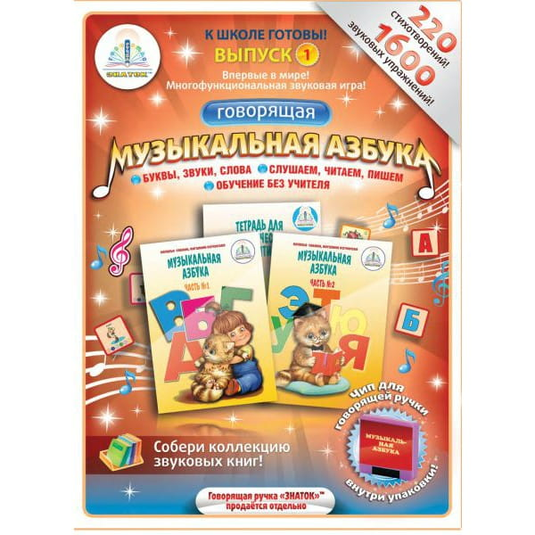 Купить Набор книг для говорящей ручки Знаток Музыкальная азбука (2 книги+тетрадь) в интернет магазине игрушек и детских товаров