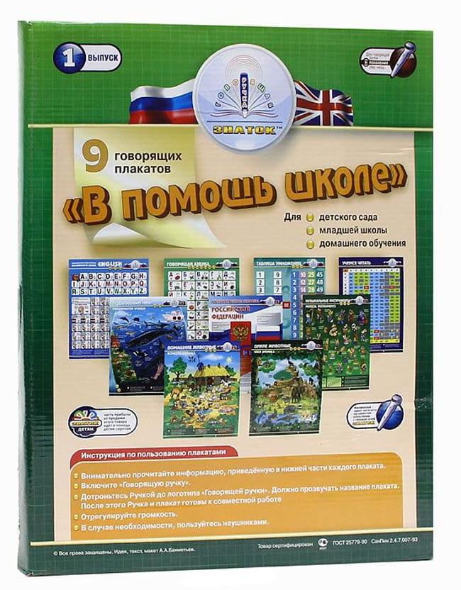 Набор плакатов для говорящей ручки Знаток ZP20003 В помощь школе-1
