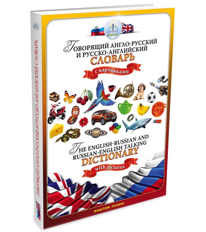 Книга для говорящей ручки Знаток ZP40001 Русско-английский и англо-русский словарь
