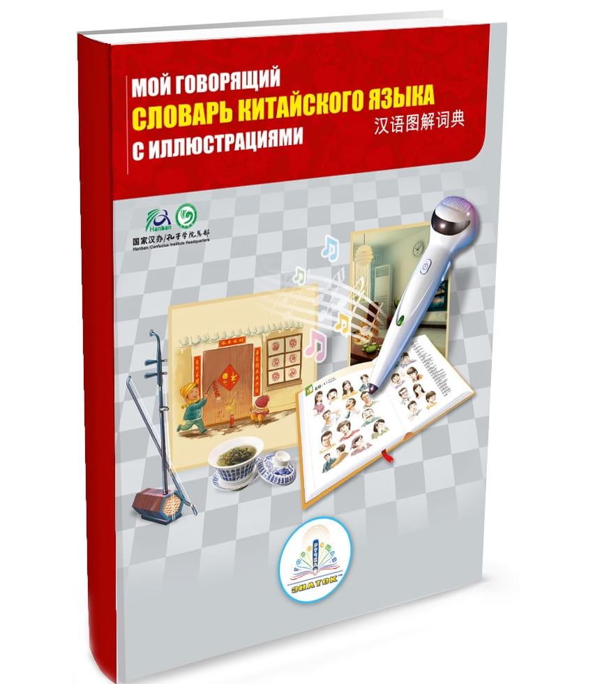 Книга для говорящей ручки Знаток Мой говорящий словарь китайского языка (с иллюстрациями)