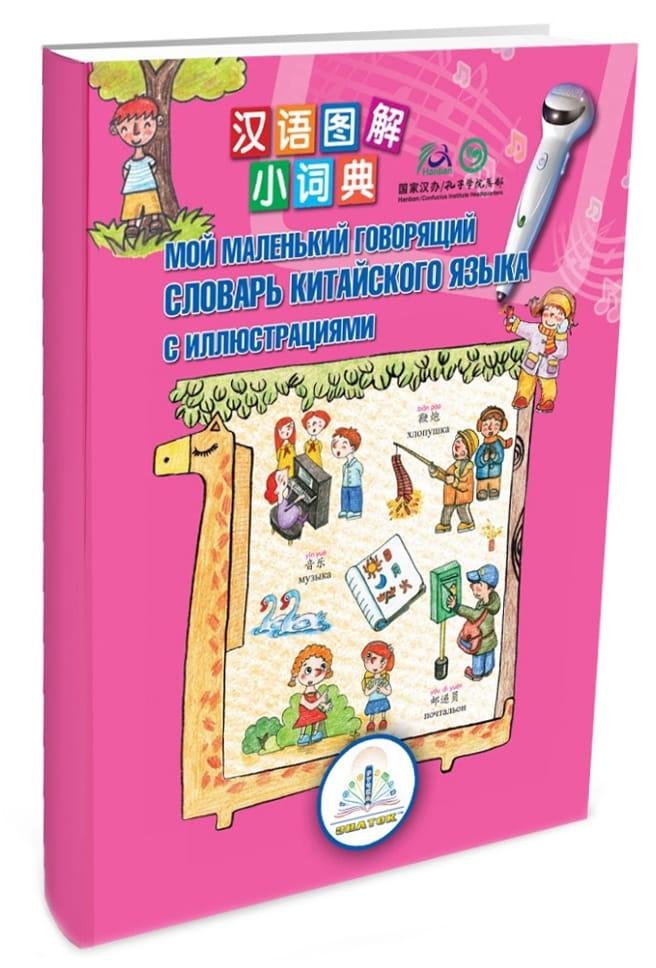 Книга для говорящей ручки ЗНАТОК Мой маленький говорящий словарь китайского языка