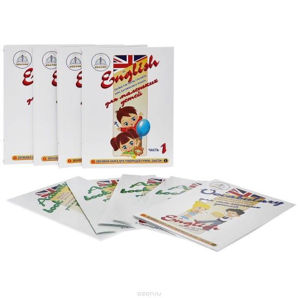 Набор книг для говорящей ручки Знаток Курс английского языка для маленьких детей