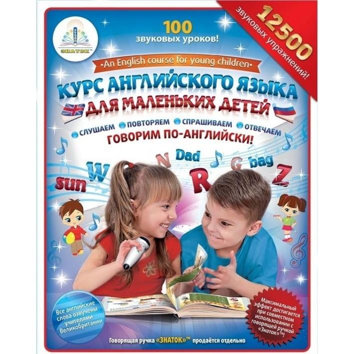Набор книг для говорящей ручки Знаток ZP40008 Курс английского языка для маленьких детей