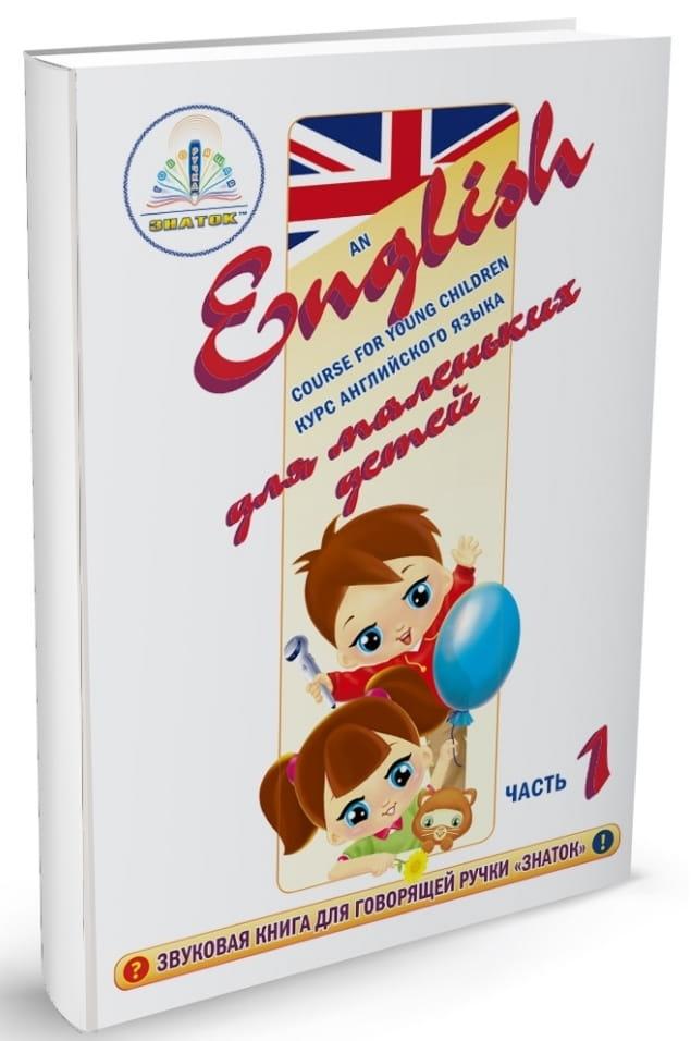 Книга для говорящей ручки Знаток Курс английского языка для маленьких детей (часть 1)