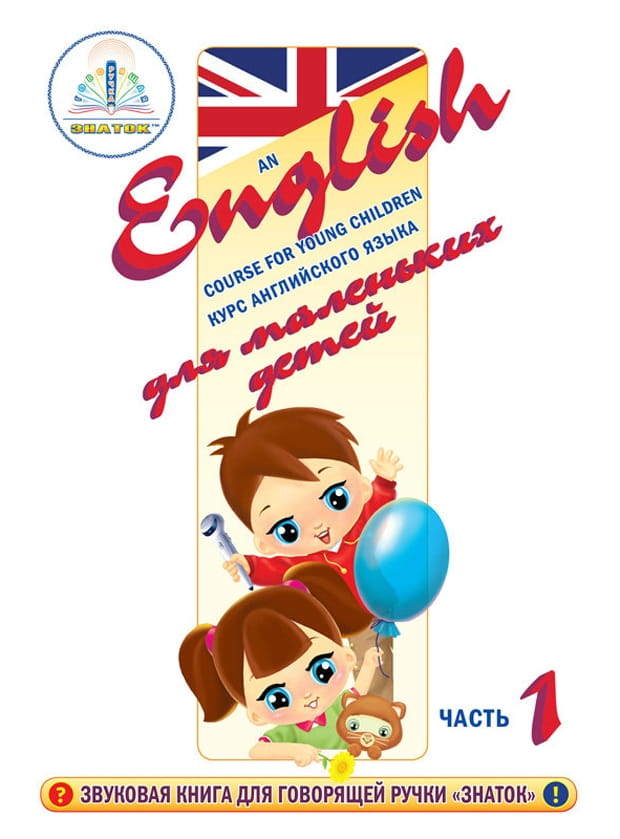 Книга для говорящей ручки Знаток ZP40034 Курс английского языка для маленьких детей (часть 1)