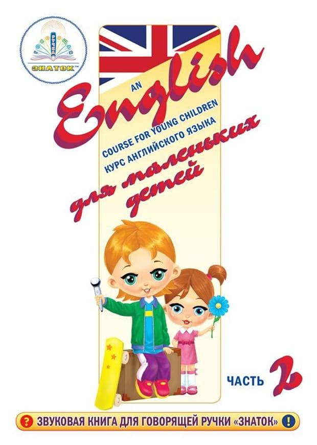 Книга для говорящей ручки Знаток ZP40029 Курс английского языка для маленьких детей (часть 2)