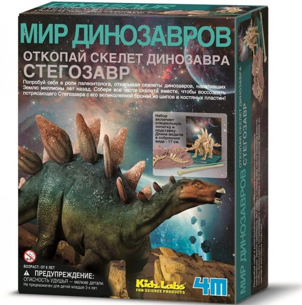 Археологический набор 4М Мир динозавров - Скелет стегозавра