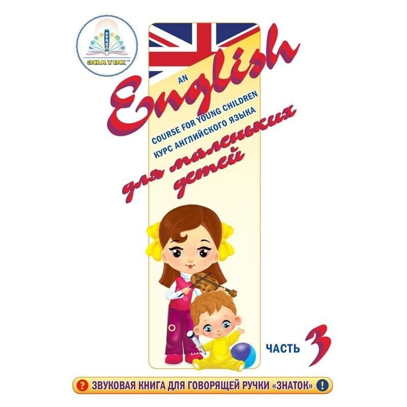 Книга для говорящей ручки Знаток ZP40030 Курс английского языка для маленьких детей (часть 3)