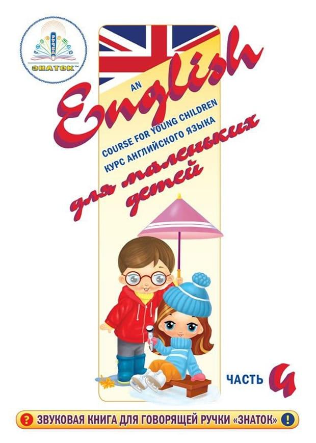 Книга для говорящей ручки Знаток ZP40031 Курс английского языка для маленьких детей (часть 4)