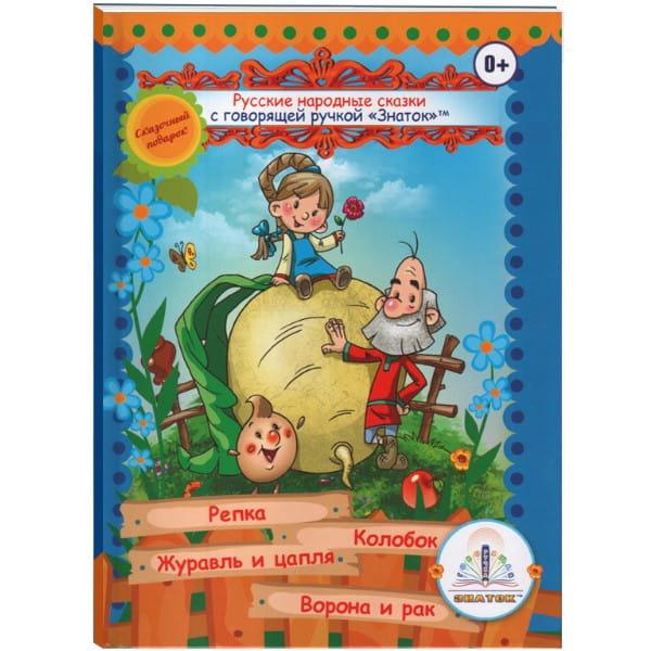 Купить Русские народные сказки для говорящей ручки Знаток (набор 1) в интернет магазине игрушек и детских товаров