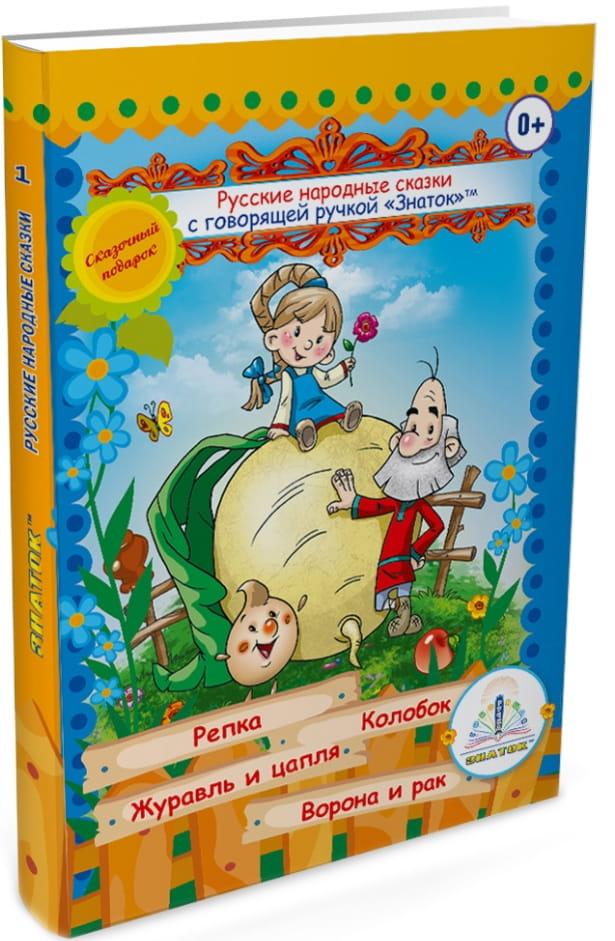 Русские народные сказки для говорящей ручки Знаток (набор 1)