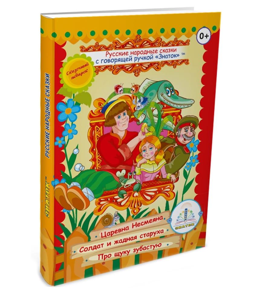 Русские народные сказки для говорящей ручки Знаток ZP40044 (набор 2)