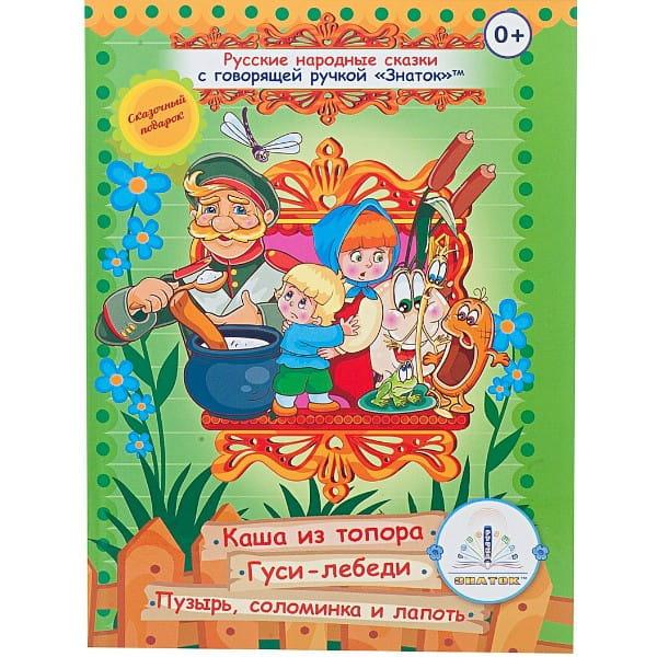Русские народные сказки для говорящей ручки Знаток ZP40045 (набор 3)