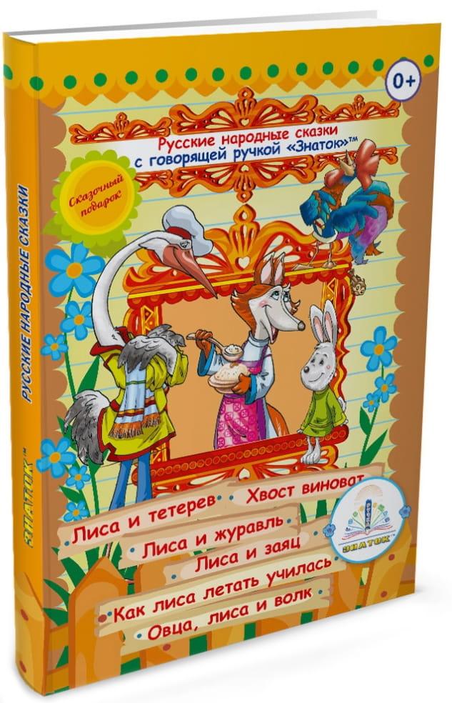 Русские народные сказки для говорящей ручки Знаток (набор 4)