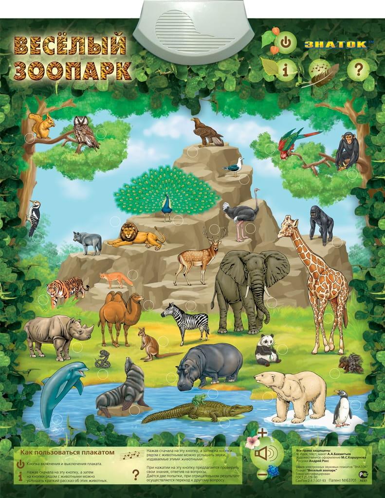 Электронный звуковой плакат Знаток Веселый зоопарк - Электронные плакаты и игры
