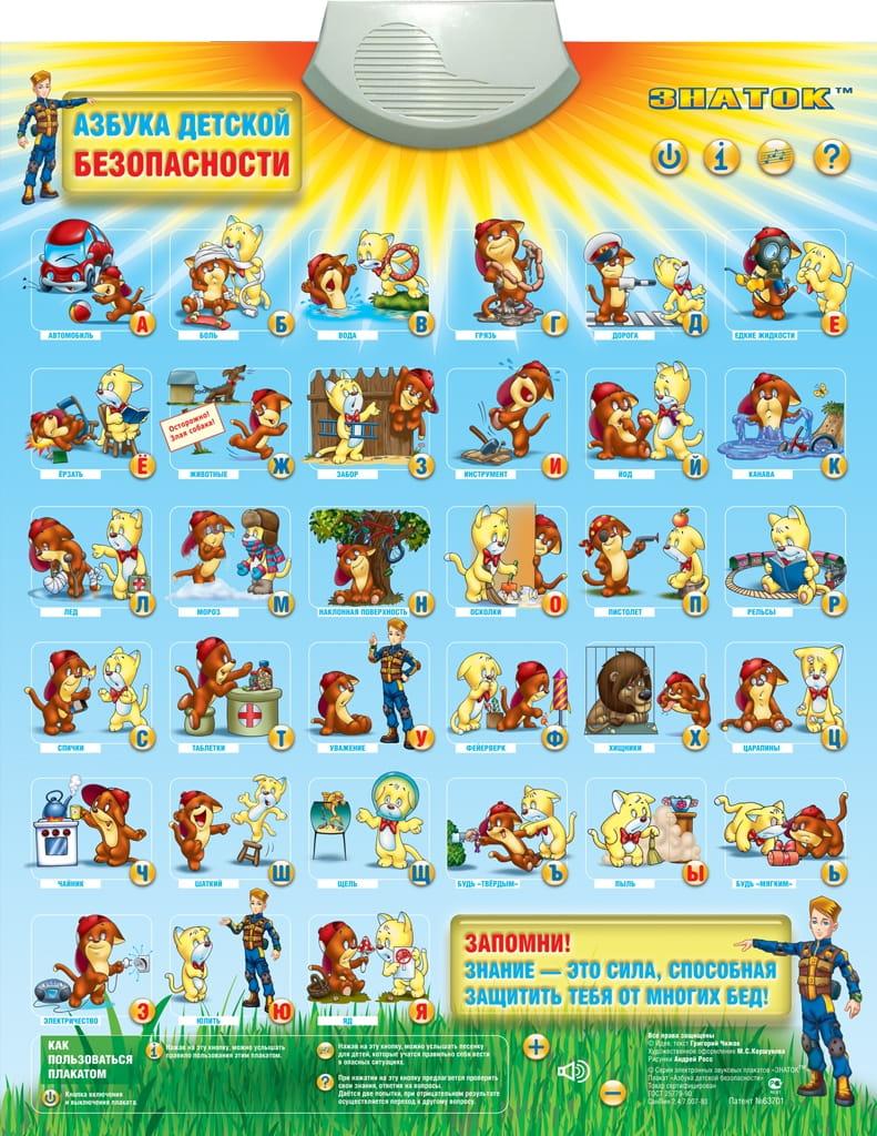 Электронный звуковой плакат ЗНАТОК Азбука детской безопасности