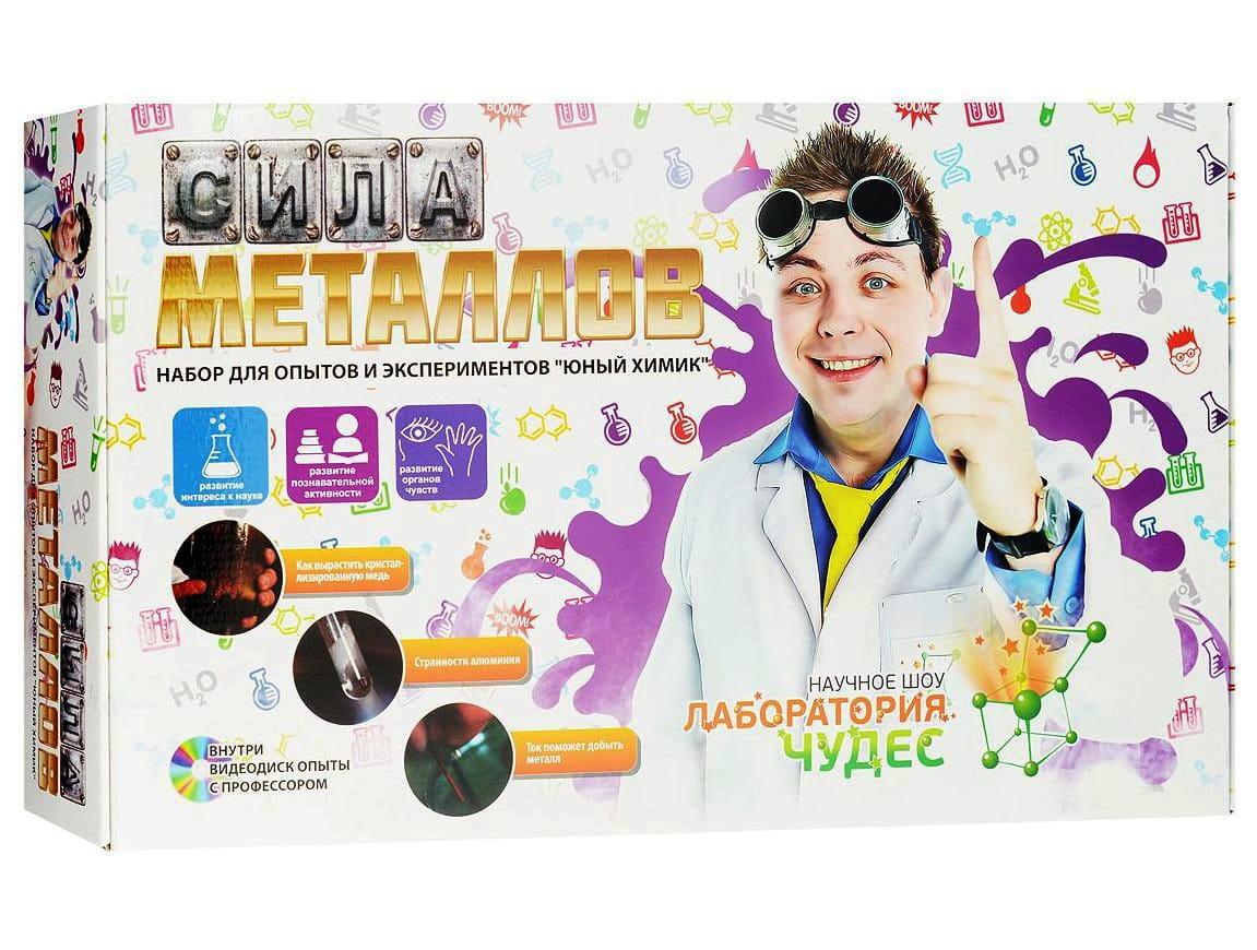 Набор Юный химик Сила металлов (ИННОВАЦИИ ДЛЯ ДЕТЕЙ)