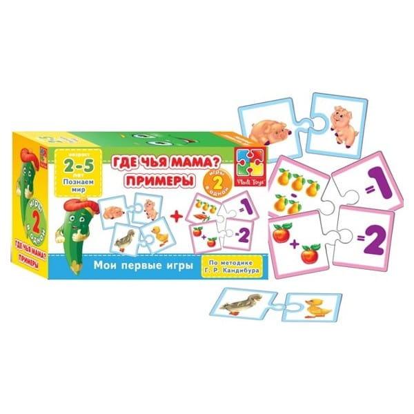 Купить Мои первые игры Vladi Toys Где чья мама? Примеры (2 в 1) в интернет магазине игрушек и детских товаров