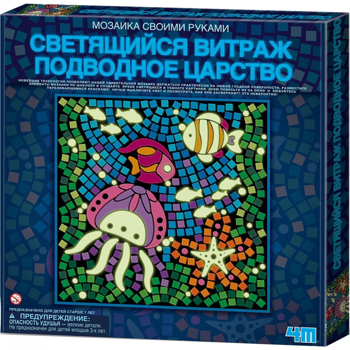 Светящийся витраж 4M 00-04648 Подводное царство