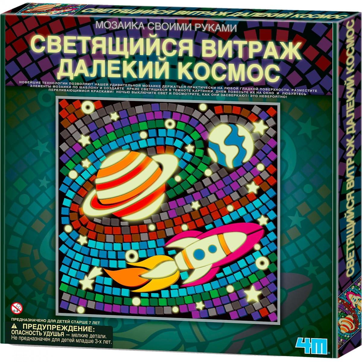 Светящийся витраж 4M 00-04649 Далекий космос