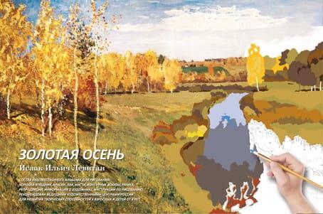 Раскраска по номерам Мастер-Класс МК101-01 Золотая осень