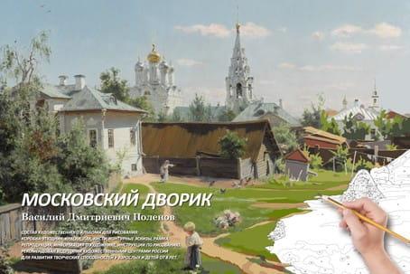 Раскраска по номерам Мастер-Класс Московский дворик