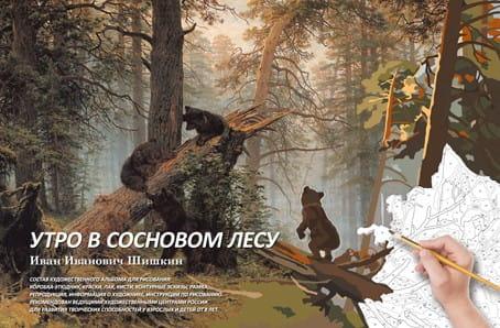 Раскраска по номерам Мастер-Класс МК104-01 Утро в сосновом лесу
