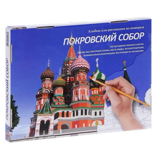 Раскраска по номерам Мастер-Класс Покровский собор