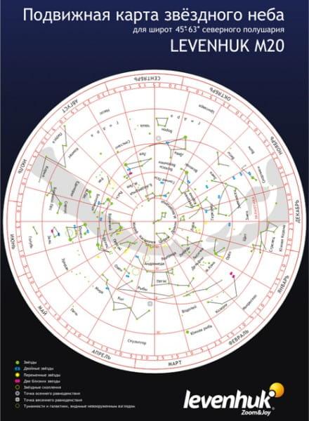 Купить Большая подвижная карта звездного неба Levenhuk M20 в интернет магазине игрушек и детских товаров
