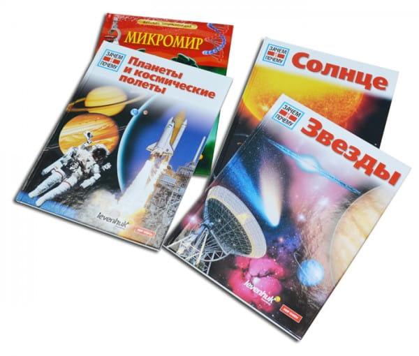 Купить Детская энциклопедия Levenhuk Астрономия. Биология (4 книги) в интернет магазине игрушек и детских товаров