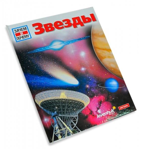 Детская энциклопедия Levenhuk Звезды
