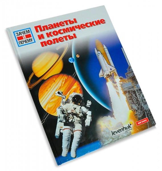 Детская энциклопедия Levenhuk Планеты и космические полеты