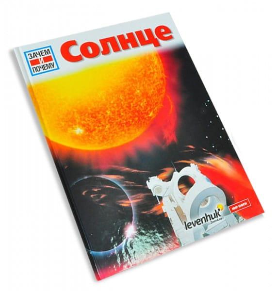 Детская энциклопедия Levenhuk Солнце