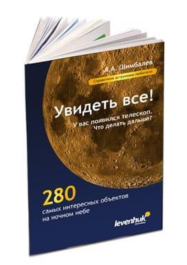Справочник астронома-любителя Levenhuk 29372 Увидеть все! (А.А. Шимбалев)