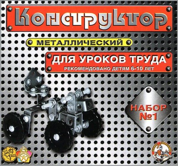 Металлический конструктор Десятое королевство - 1