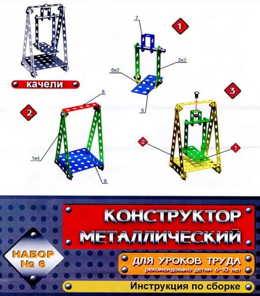 Схемы поделок из металлического конструктора 159