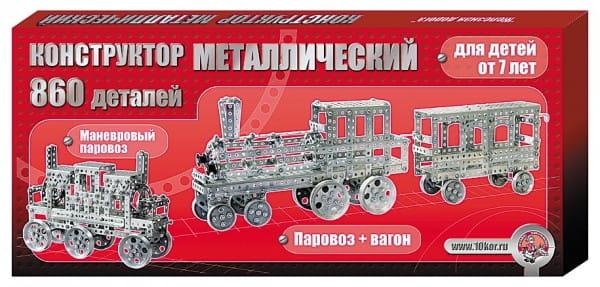 Купить Металлический конструктор Десятое королевство Железная дорога в интернет магазине игрушек и детских товаров