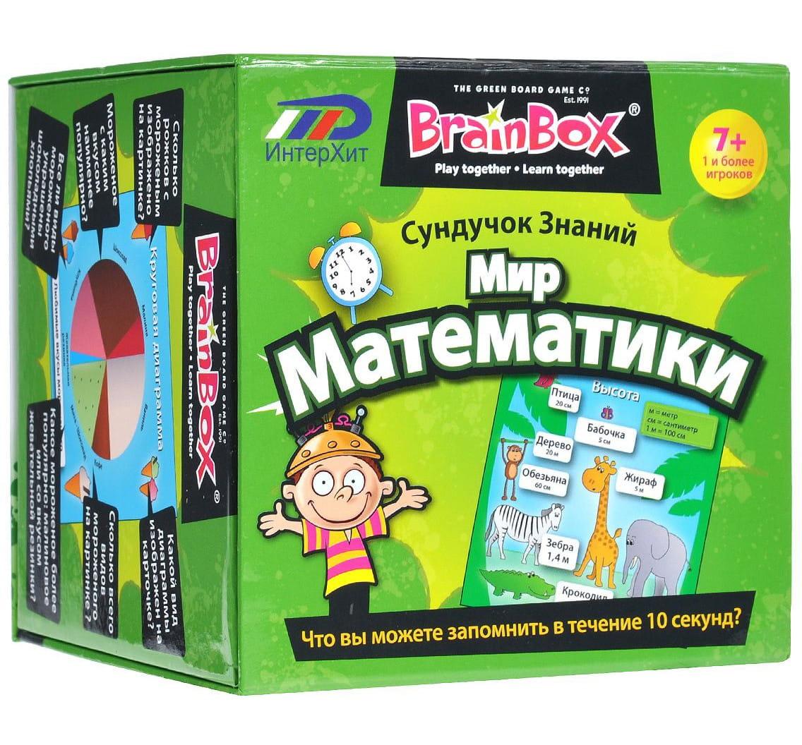 Сундучок знаний BRAINBOX Мир математики