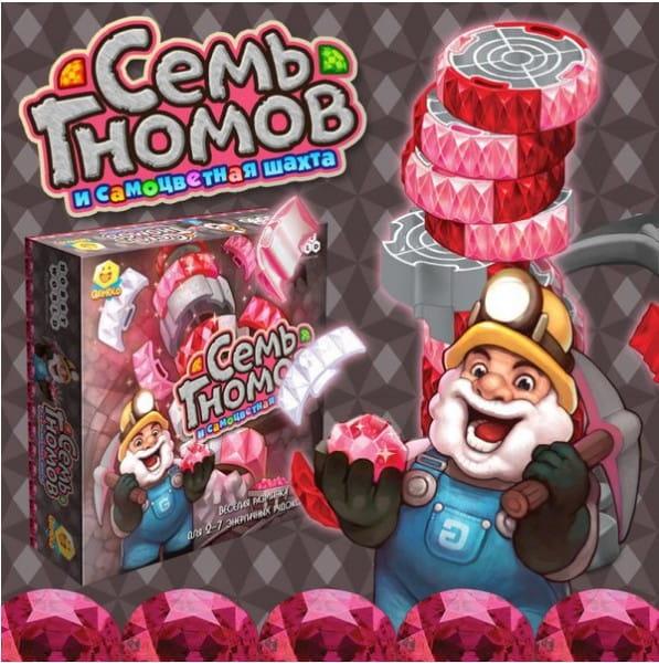 Купить Настольная игра Hobby World Семь Гномов и Самоцветная шахта в интернет магазине игрушек и детских товаров