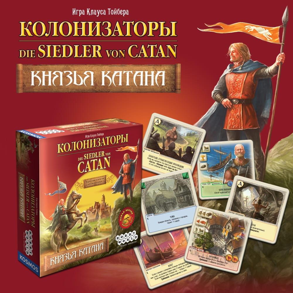 Настольная игра Hobby World 1193 Колонизаторы - Князья Катана