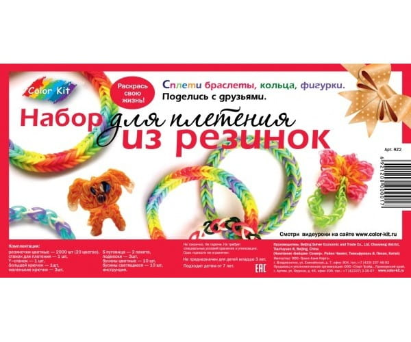 Купить Набор для плетения из резинок Color Kit - 2000 штук в интернет магазине игрушек и детских товаров